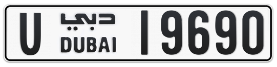 U 19690 - Plate numbers for sale in Dubai