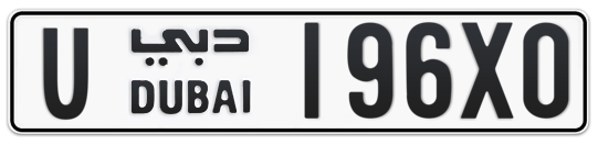 U 196X0 - Plate numbers for sale in Dubai