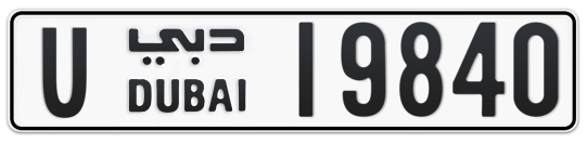 U 19840 - Plate numbers for sale in Dubai