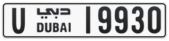 U 19930 - Plate numbers for sale in Dubai