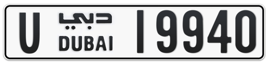 U 19940 - Plate numbers for sale in Dubai
