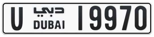 U 19970 - Plate numbers for sale in Dubai