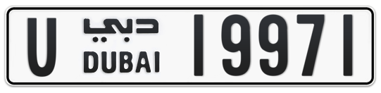 U 19971 - Plate numbers for sale in Dubai