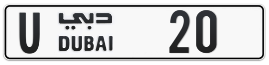 U 20 - Plate numbers for sale in Dubai