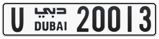 U 20013 - Plate numbers for sale in Dubai
