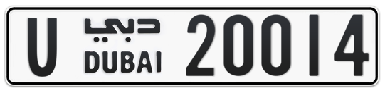 U 20014 - Plate numbers for sale in Dubai