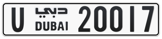U 20017 - Plate numbers for sale in Dubai