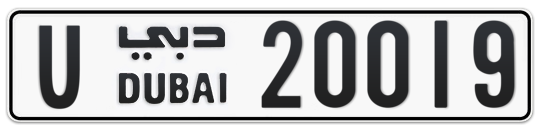 U 20019 - Plate numbers for sale in Dubai