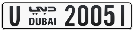 U 20051 - Plate numbers for sale in Dubai