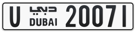 U 20071 - Plate numbers for sale in Dubai