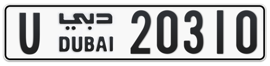 U 20310 - Plate numbers for sale in Dubai