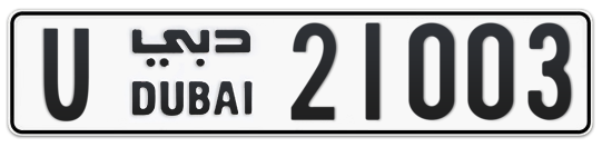 U 21003 - Plate numbers for sale in Dubai