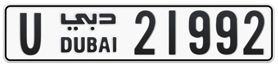 U 21992 - Plate numbers for sale in Dubai