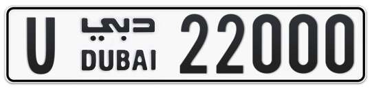 U 22000 - Plate numbers for sale in Dubai