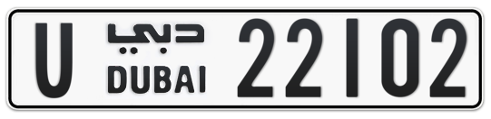 U 22102 - Plate numbers for sale in Dubai