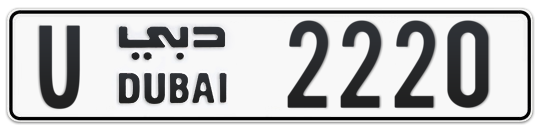 U 2220 - Plate numbers for sale in Dubai