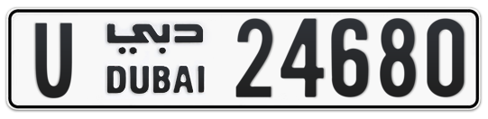 U 24680 - Plate numbers for sale in Dubai