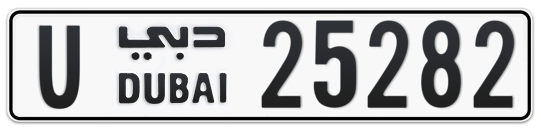 U 25282 - Plate numbers for sale in Dubai