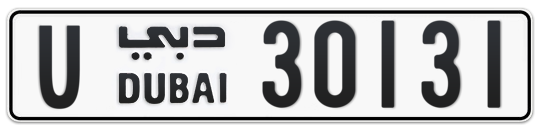 U 30131 - Plate numbers for sale in Dubai