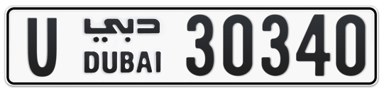 U 30340 - Plate numbers for sale in Dubai