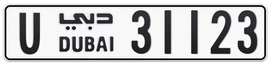U 31123 - Plate numbers for sale in Dubai