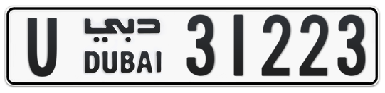 U 31223 - Plate numbers for sale in Dubai