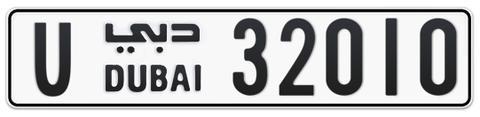 U 32010 - Plate numbers for sale in Dubai