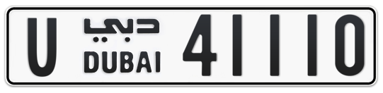 U 41110 - Plate numbers for sale in Dubai