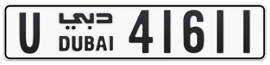 U 41611 - Plate numbers for sale in Dubai