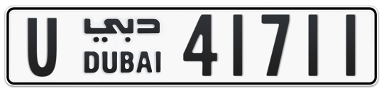 U 41711 - Plate numbers for sale in Dubai