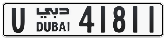 U 41811 - Plate numbers for sale in Dubai