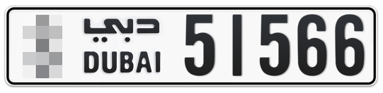 * 51566 - Plate numbers for sale in Dubai