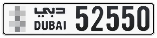 * 52550 - Plate numbers for sale in Dubai