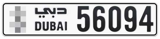 * 56094 - Plate numbers for sale in Dubai