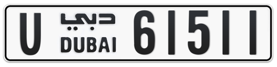 U 61511 - Plate numbers for sale in Dubai