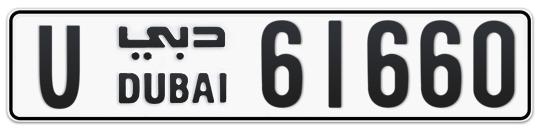 U 61660 - Plate numbers for sale in Dubai