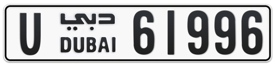 U 61996 - Plate numbers for sale in Dubai