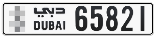 * 65821 - Plate numbers for sale in Dubai