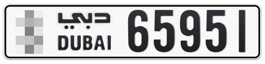 * 65951 - Plate numbers for sale in Dubai