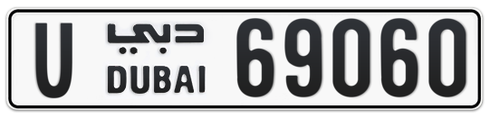 U 69060 - Plate numbers for sale in Dubai