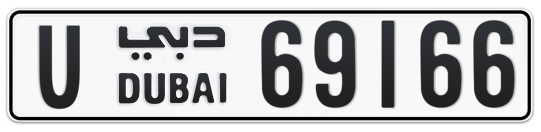U 69166 - Plate numbers for sale in Dubai