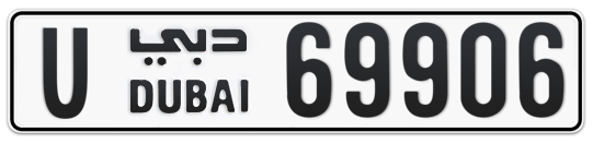 U 69906 - Plate numbers for sale in Dubai