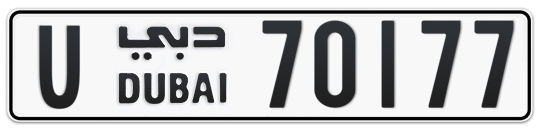 U 70177 - Plate numbers for sale in Dubai