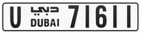 U 71611 - Plate numbers for sale in Dubai