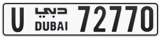 U 72770 - Plate numbers for sale in Dubai