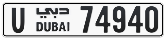U 74940 - Plate numbers for sale in Dubai