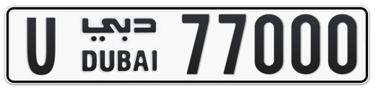 U 77000 - Plate numbers for sale in Dubai