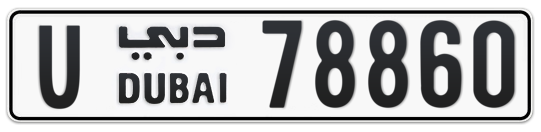 U 78860 - Plate numbers for sale in Dubai