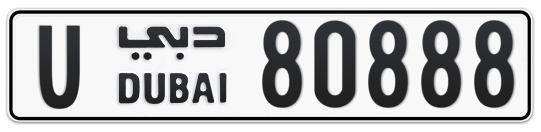 U 80888 - Plate numbers for sale in Dubai