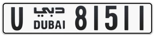 U 81511 - Plate numbers for sale in Dubai